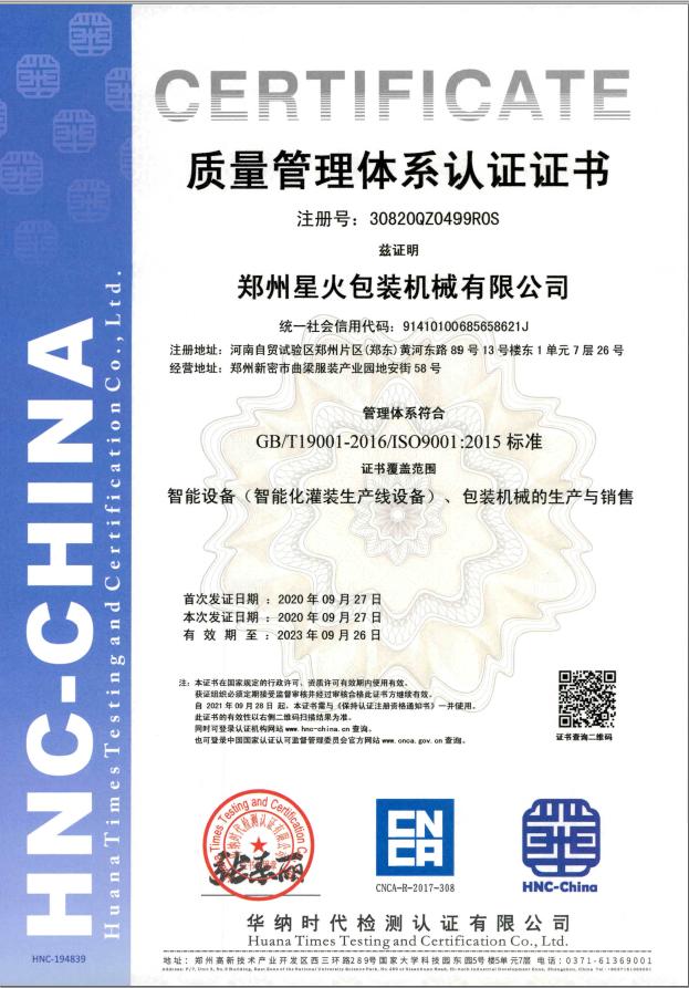 iso认证书中文版
